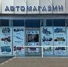 Автомагазины в Чегдомыне